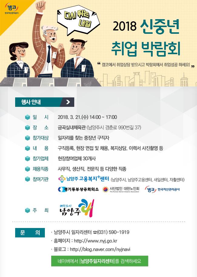 2018년 신중년 취업박람회 안내