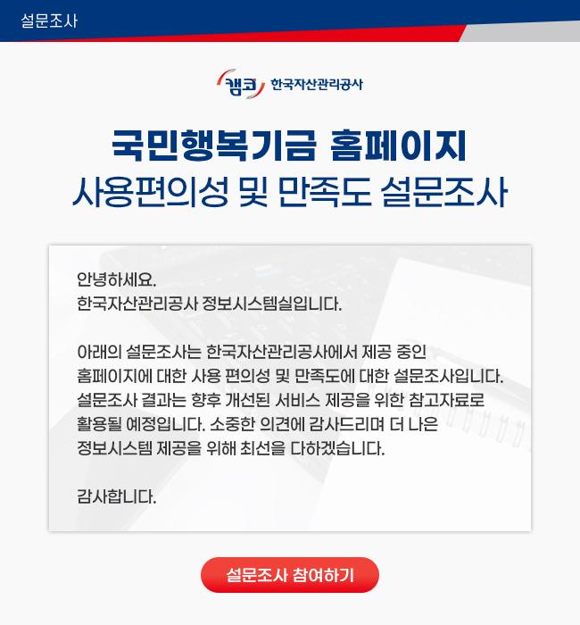 국민행복기금 홈페이지 사용편의성 및 만족도 설문조사